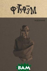 Футуризм и безумие