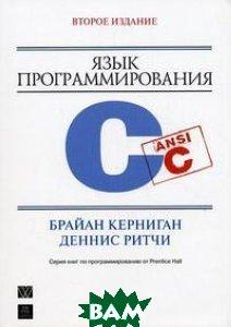 Язык программирования C. 2-е издание  Брайан У. Керниган, Деннис М. Ритчи купить