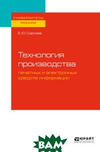Технология производства печатных и электронных средств информации. Учебное пособие для вузов