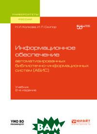 Информационное обеспечение автоматизированных библиотечно-информационных систем (АБИС). Учебник для академического бакалавриата