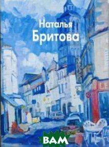 Наталья Бритова  Ермолаева-Вдовенко Оксана купить