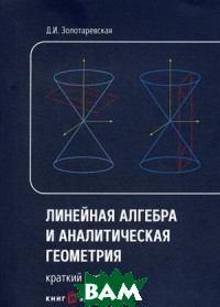 Линейная алгебра и аналитическая геометрия. Краткий курс. Учебное пособие