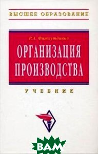 Организация производства. 3-е изд  Фатхутдинов Р.А. купить