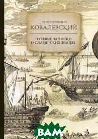 Путевые записки о славянских землях