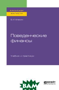 Поведенческие финансы. Учебник и практикум для бакалавриата и магистратуры
