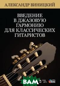 Введение в джазовую гармонию для классических гитаристов (+ CD)