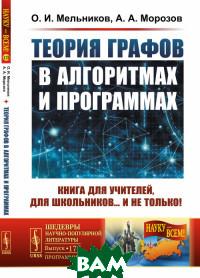 Теория графов в алгоритмах и программах. Книга для учителей, для школьников... и не только! Выпуск 175