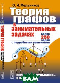 Теория графов в занимательных задачах. Более 250 задач с подробными решениями.