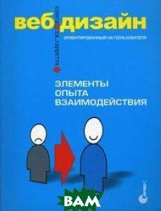 Веб-дизайн: книга Джесса Гарретта. Элементы опыта взаимодействия  Гарретт Дж. купить