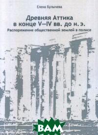 Древняя Аттика в конце V-IV вв. до н. э. Распоряжение общественной землей в полисе