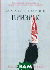 Призрак (изд. 2019 г. )