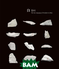 Bai. The New Language of Porcelain in China