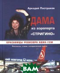 Дама из аэропорта Стригино. Красавицы ревизора авиа-ГСМ