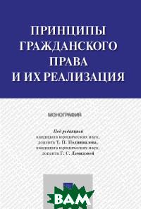 Принципы гражданского права и их реализация. Монография