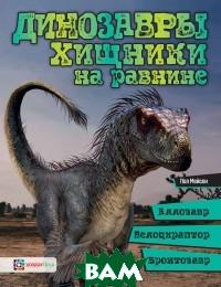 Хищники на равнине: аллозавр, велоцираптор, бронтозавр