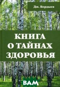 Книга о тайнах здоровья