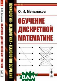 Обучение дискретной математике. Выпуск 13