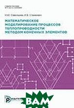 Математическое моделирование процессов теплопроводности методом конечных элементов