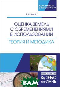 Оценка земель с обременениями в использовании. Теория и методика. Монография
