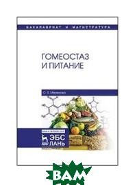 Гомеостаз и питание