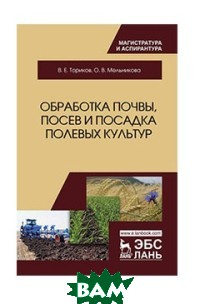Обработка почвы, посев и посадка полевых культур. Монография