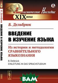 Введение в изучение языка. Из истории и методологии сравнительного языкознания