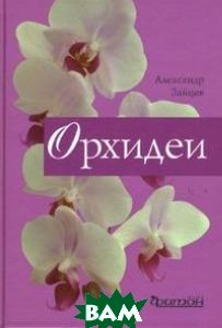 Орхидеи  Зайцев А. М. купить