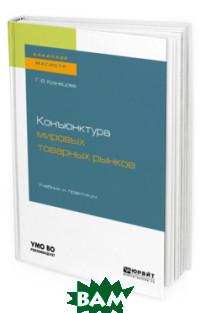 Конъюнктура мировых товарных рынков. Учебник и практикум для бакалавриата и магистратуры