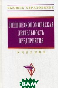 Внешнеэкономическая деятельность предприятия. Учебник