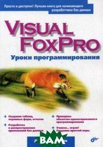 Visual FoxPro. Уроки программирования  Шапорев Д.С. купить
