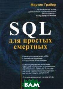 SQL для простых смертных  Грабер Мартин купить