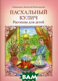 Пасхальный кулич. Рассказы для детей