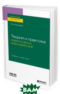 Теория и практика педагогических взаимодействий . Учебник и практикум для бакалавриата и магистратуры