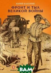 Фронт и тыл Великой войны