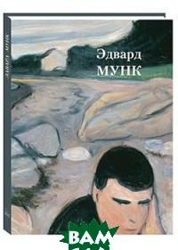 Эдвард Мунк