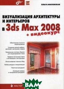 Визуализация архитектуры и интерьеров в 3ds Max 2008 (+ DVD)  Миловская Ольга Сергеевна купить