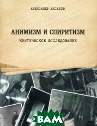Анимизм и Спиритизм