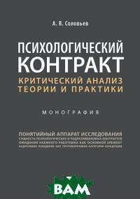 Психологический контракт: критический анализ теории и практики. Монография