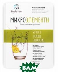 Микроэлементы: бодрость, здоровье, долголетие