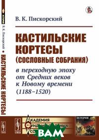 Кастильские кортесы (сословные собрания) в переходную эпоху от Средних веков к Новому времени (1188-1520)
