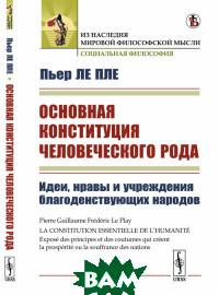Основная конституция человеческого рода. Идеи, нравы и учреждения благоденствующих народов