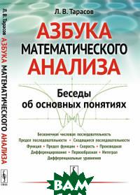 Азбука математического анализа. Беседы об основных понятиях