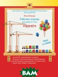 Рабочая тетрадь для детей 2-3 лет ФЭМП