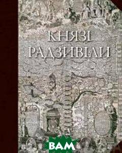 Князі Радзивіли  В. Александрович, О. Баженова, Р. Рагаускене, Г.Керкене, А.Бумблаускаc купить
