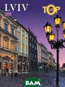 Фотоальбом Львів. Топ 10 / Lviv. Top 10
