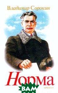 Норма  Сорокин В.  купить