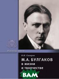 Булгаков М. А. в жизни и творчестве