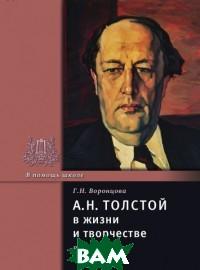 Толстой А. Н. в жизни и творчестве