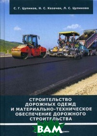 Строительство дорожных одежд и материально-техническое обеспечение дорожного строительства. Учебное пособие