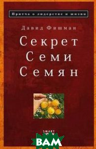 Секрет семи семян: притча о лидерстве и жизни  Фишман Д.    купить